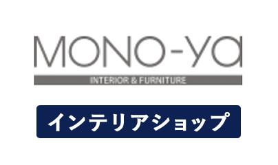 インテリア事業部_MONO-ya