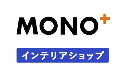 インテリア事業部_MONO+